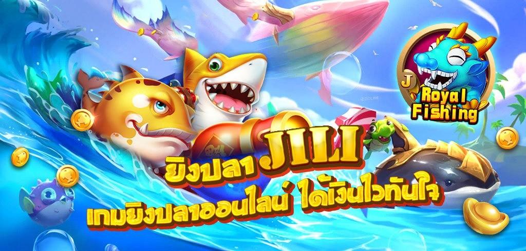 เกมยิงปลา jili